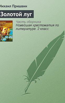 Михаил Пришвин - Золотой луг