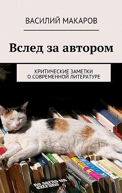 Василий Макаров - Вслед заавтором