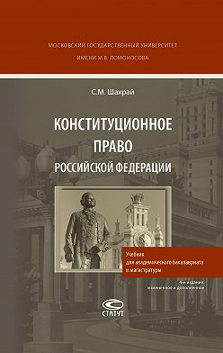 Сергей Шахрай - Конституционное право Российской Федерации