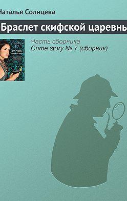 Наталья Солнцева - Браслет скифской царевны