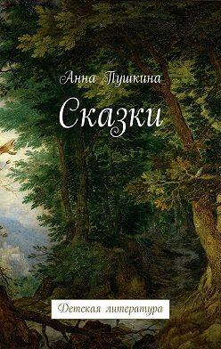 Анна Пушкина - Сказки. Детская литература