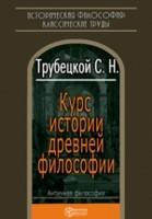 Николай Трубецкой - Курс истории древней философии