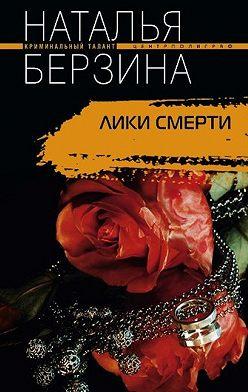 Наталья Берзина - Лики смерти