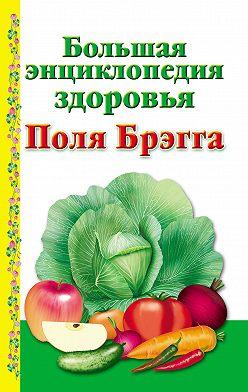 Неустановленный автор - Большая энциклопедия здоровья Поля Брэгга