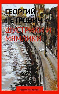 Георгий Петрович - Шустрики имямлики