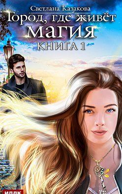 Светлана Казакова - Город, где живёт магия