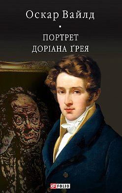 Оскар Уайльд - Портрет Доріана Ґрея