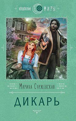 Марина Суржевская - Дикарь