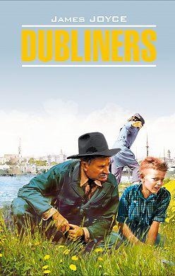 Джеймс Джойс - Dubliners / Дублинцы. Книга для чтения на английском языке
