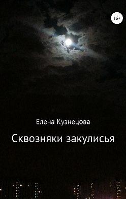 Елена Кузнецова - Сквозняки закулисья