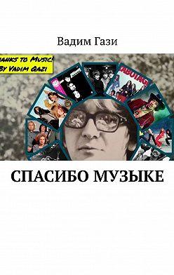 Вадим Гази - Спасибо музыке