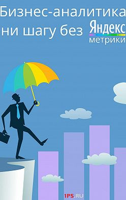 1PS.RU - Бизнес-аналитика: ни шагу без Яндекс.Метрики!