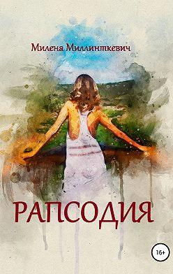 Милена Миллинткевич - Рапсодия