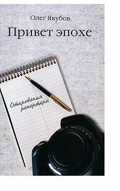 Якубов Александрович - Привет эпохе