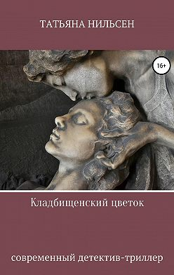 Татьяна Нильсен - Кладбищенский цветок