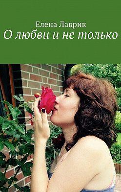 Елена Лаврик - О любви и не только