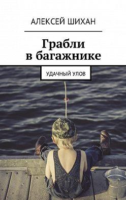 Алексей Шихан - Грабли вбагажнике. Удачныйулов