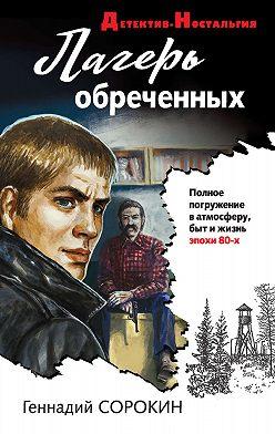 Геннадий Сорокин - Лагерь обреченных