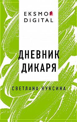Светлана Куксина - Дневник дикаря