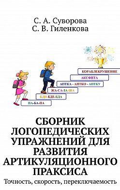 С. Суворова - Сборник логопедических упражнений для развития артикуляционного праксиса. Точность, скорость, переключаемость