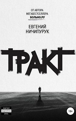 Евгений Ничипурук - Тракт