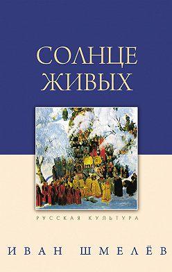 Иван Шмелев - Солнце живых (сборник)