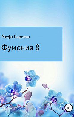 Рауфа Кариева - Фумония 8