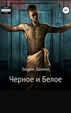 Даниил Заврин - Черное и Белое
