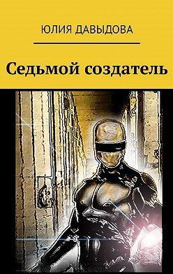 Юлия Давыдова - Седьмой создатель