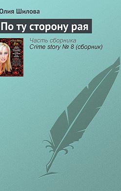 Юлия Шилова - По ту сторону рая