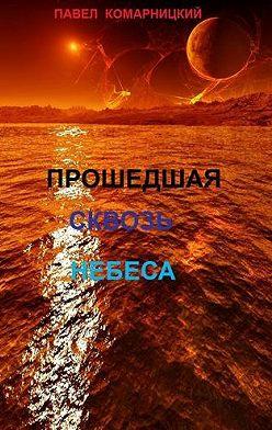 Павел Комарницкий - Прошедшая сквозь небеса