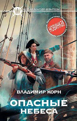 Владимир Корн - Опасные небеса