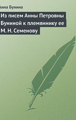 Анна Бунина - Изписем Анны Петровны Буниной кплемяннику ее М.Н.Семенову