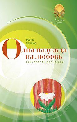 Маруся Светлова - Одна надежда на любовь (сборник)