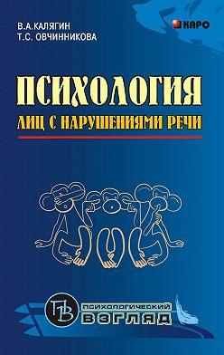 А. Колеченко - Психология лиц с нарушениями речи. Монография