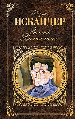 Фазиль Искандер - Золото Вильгельма (сборник)