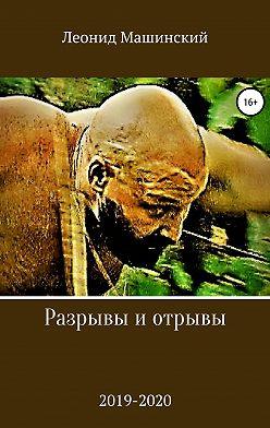 Леонид Машинский - Разрывы и отрывы