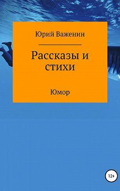 Юрий Важенин - Рассказы и стихи