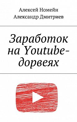 Алексей Номейн - Заработок наYoutube-дорвеях