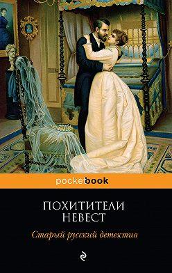 Роман Добрый - Похитители невест. Старый русский детектив (сборник)