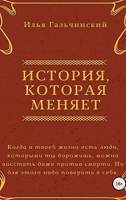 Илья Гальчинский - История, которая меняет