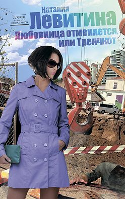 Наталия Левитина - Тренчкот, или Любовница отменяется
