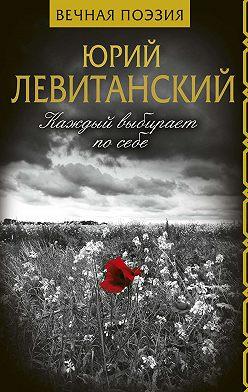 Юрий Левитанский - Каждый выбирает по себе