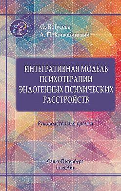 Александр Коцюбинский - Интегративная модель психотерапии эндогенных психических расстройств