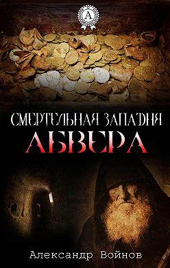 Александр Войнов - Смертельная западня Абвера