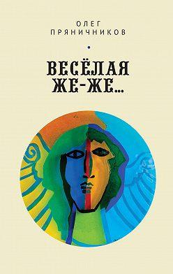 Олег Пряничников - Весёлая же-же… (сборник)