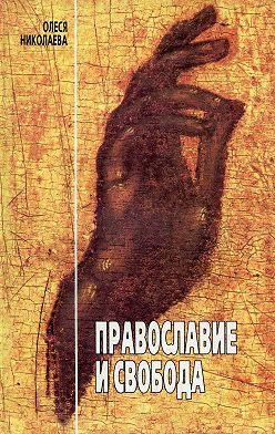 Олеся Николаева - Православие и свобода