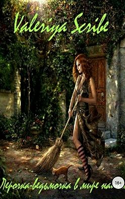 Valeriya Scribe - Лерочка-ведьмочка в мире нашем