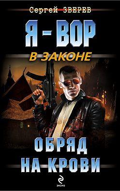 Сергей Зверев - Обряд на крови