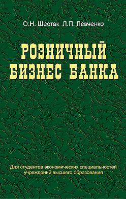 Ольга Шестак - Розничный бизнес банка